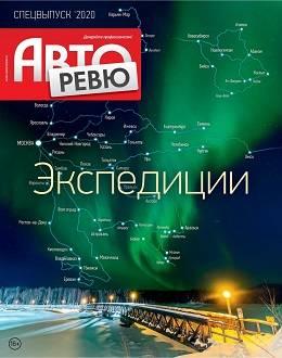 Авторевю спецвыпуск 2020 журнал...