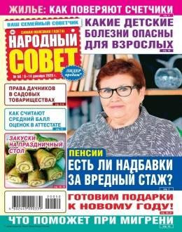 Народный совет №50 декабрь 2020...
