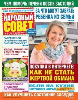Народный совет №51 декабрь 2020...