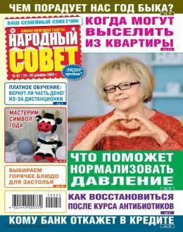 Народный совет №52 декабрь 2020...