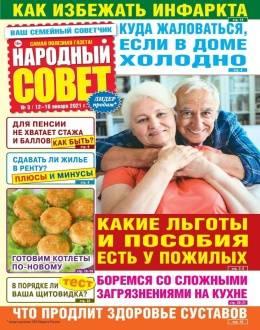 Народный совет №3 январь 2021...
