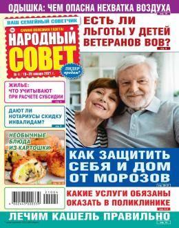 Народный совет №4 январь 2021...