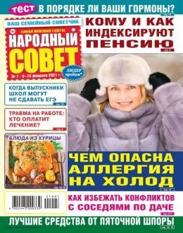 Народный совет №7 февраль 2021...