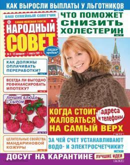 Народный совет №9 февраль 2021...