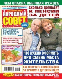 Народный совет №15 март 2021...