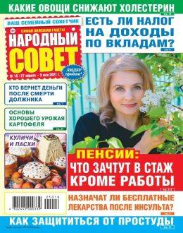 Народный совет №18 апрель-май 2021...