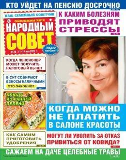 Народный совет №20 май 2021...