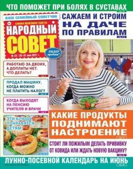 Народный совет №22 май 2021...