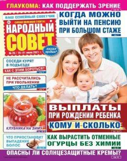 Народный совет №25 июнь 2021...