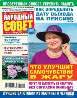 Народный совет №26 июнь 2021...