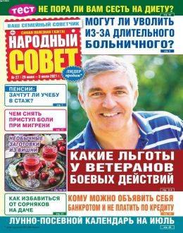 Народный совет №27 июнь-июль 2021...