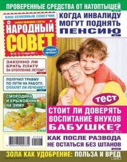 Народный совет №28 июль 2021...