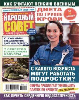 Народный совет №30 июль 2021...