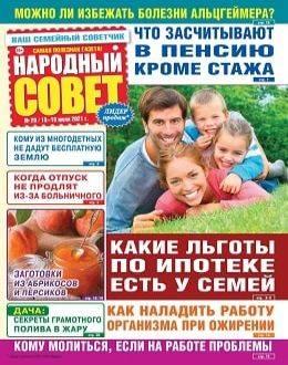 Народный совет №29 июль 2021...