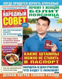 Народный совет №36 август-сентябрь 2021...