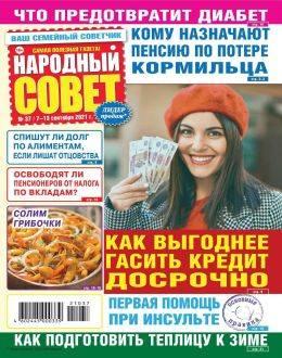 Народный совет №37 сентябрь 2021...