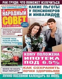Народный совет №22 май-июнь 2020...