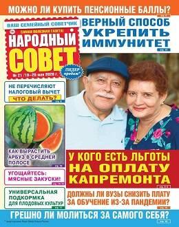 Народный совет №21 май 2020...