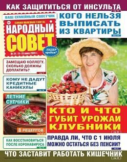 Народный совет №24 июнь 2020...