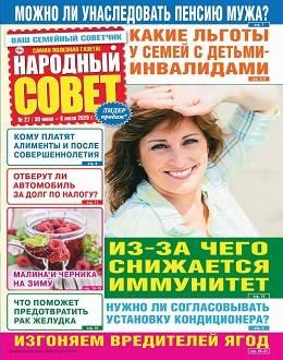 Народный совет №27 июль 2020...