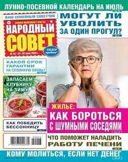 Народный совет №26 июль 2020...