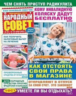 Народный совет №25 июнь 2020...