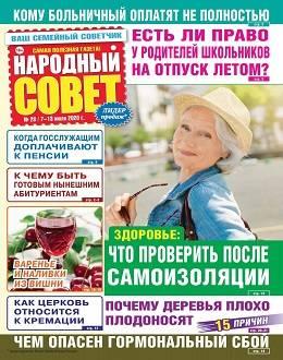 Народный совет №28 июль 2020...