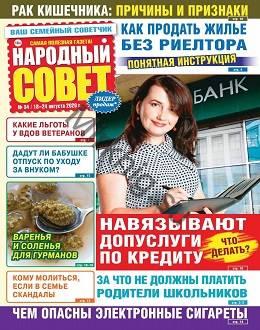 Народный совет №34 август 2020...