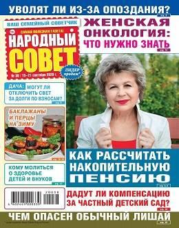 Народный совет №38 сентябрь 2020...