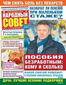 Народный совет №37 сентябрь 2020...