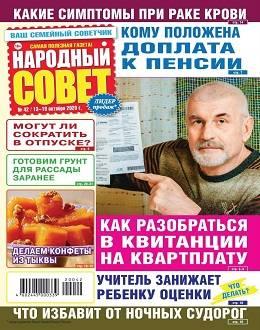 Народный совет №42 октябрь 2020...