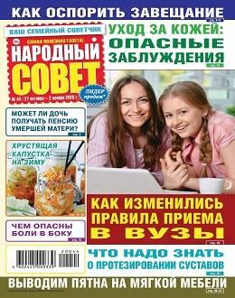 Народный совет №44 октябрь-ноябрь 2020...