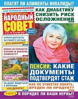 Народный совет №43 октябрь 2020...
