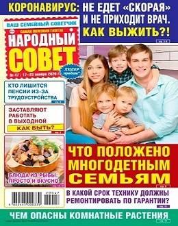Народный совет №47 ноябрь 2020...