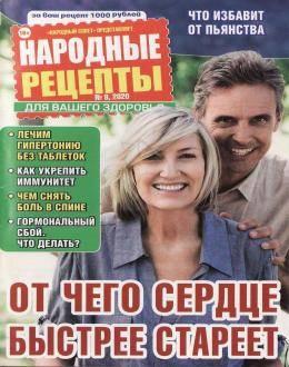 Народные рецепты №8 ноябрь 2020...