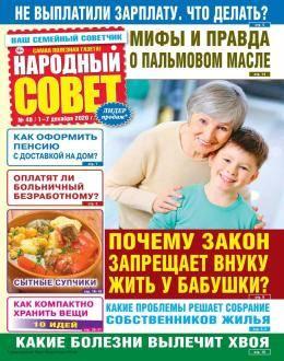 Народный совет №49 декабрь 2020...