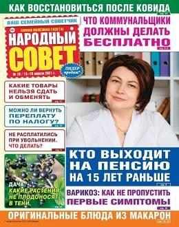 Народный совет №16 апрель 2021...