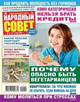 Народный совет №24 июнь 2021...