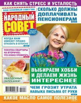 Народный совет №6 февраль 2021...