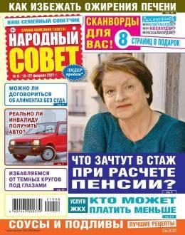 Народный совет №8 февраль 2021...