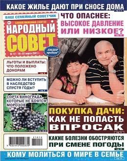Народный совет №12 март 2021...