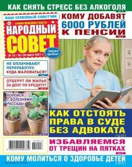 Народный совет №13 март 2021...