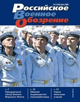 Российское военное обозрение №7 июль 2020...