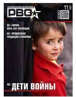 Российское военное обозрение №11 ноябрь 2020...