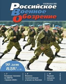 Российское военное обозрение №8 август 2020...