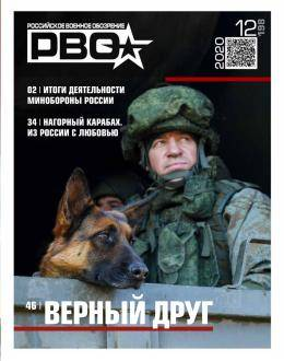 Российское военное обозрение №12 декабрь 2020...