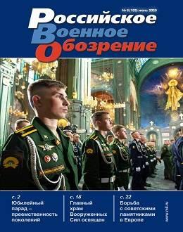 Российское военное обозрение №6 июнь 2020...