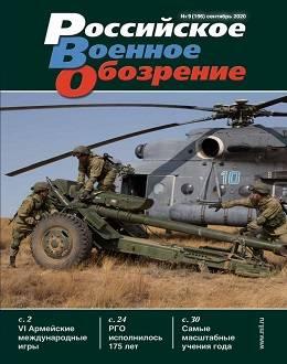 Российское военное обозрение №9 сентябрь 2020...