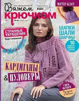 Вяжем крючком №10 октябрь 2020...