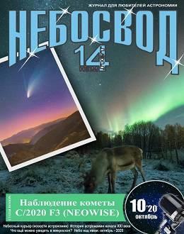 Небосвод №10 октябрь 2020...